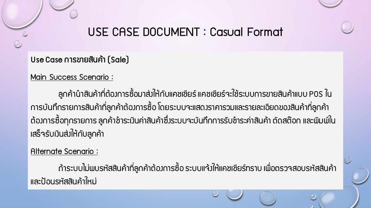 USE CASE Document : Casual Format