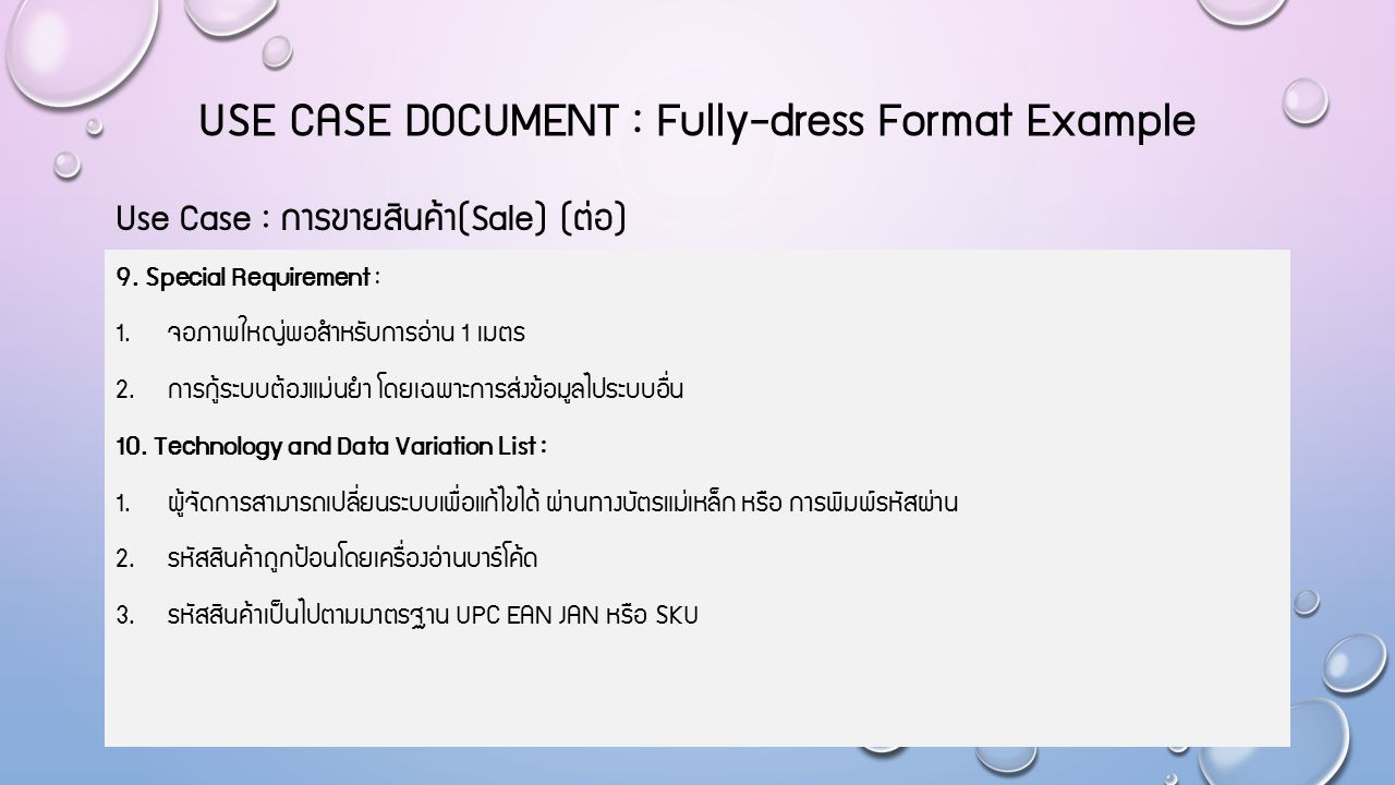 USE CASE Document : Fully-dress Format Example