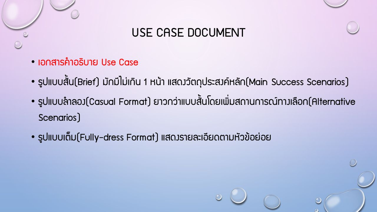 Use case document เอกสารคำอธิบาย Use Case