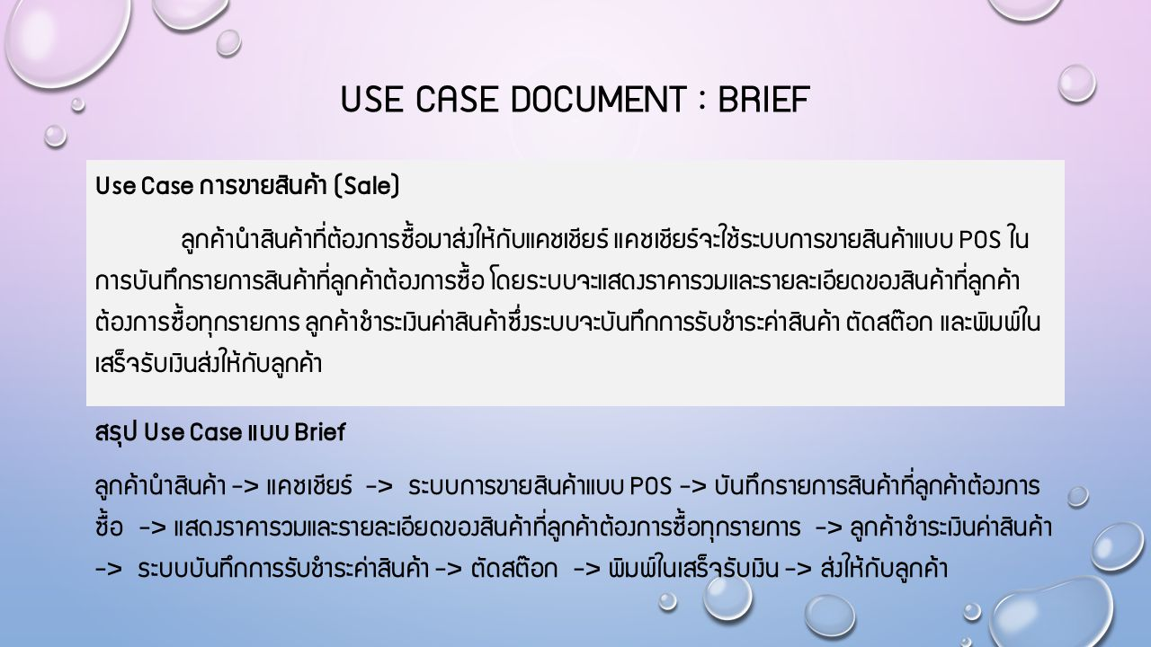 USE CASE Document : Brief