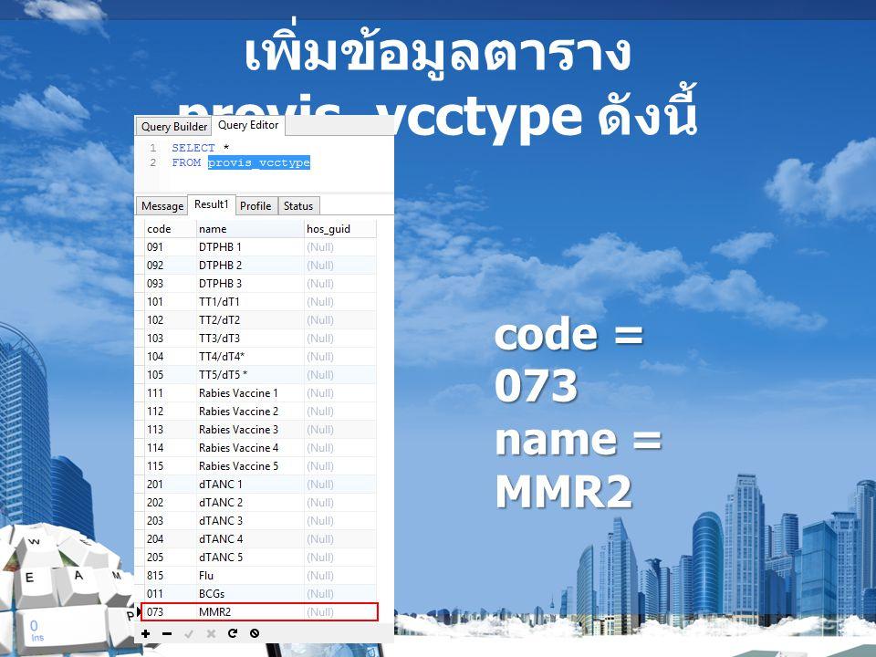 เพิ่มข้อมูลตาราง provis_vcctype ดังนี้