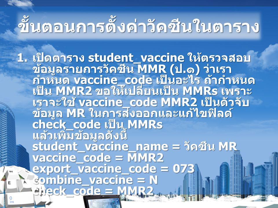 ขั้นตอนการตั้งค่าวัคซีนในตาราง