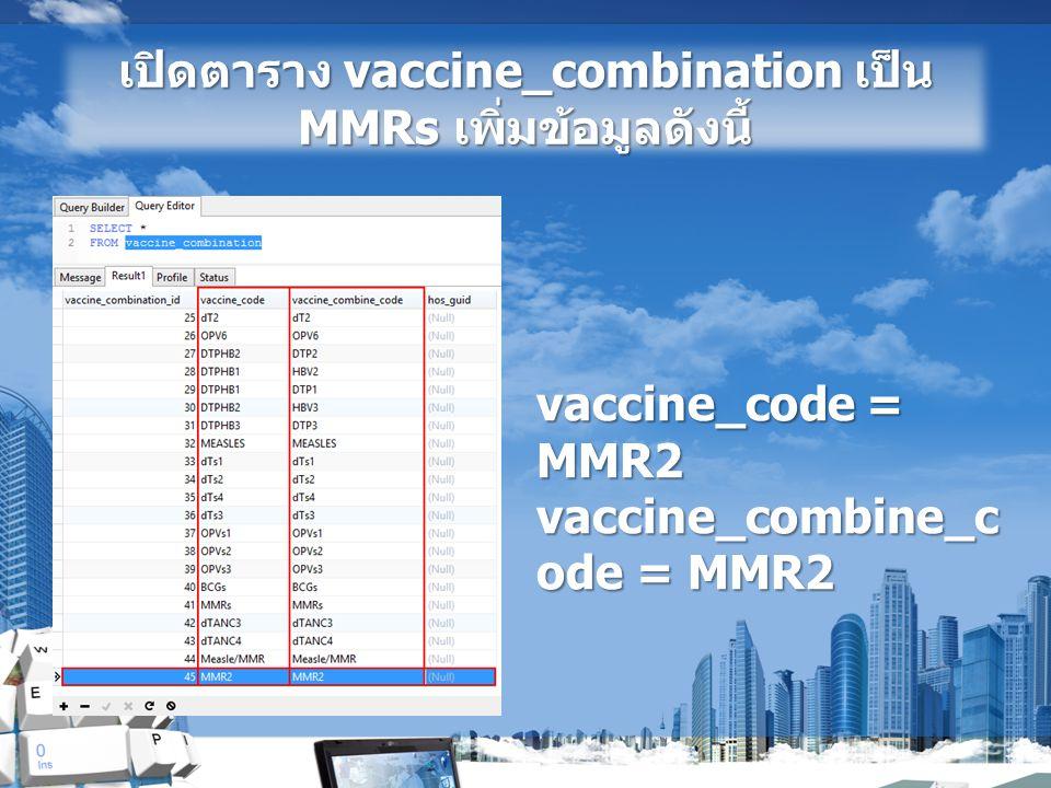 เปิดตาราง vaccine_combination เป็น MMRs เพิ่มข้อมูลดังนี้