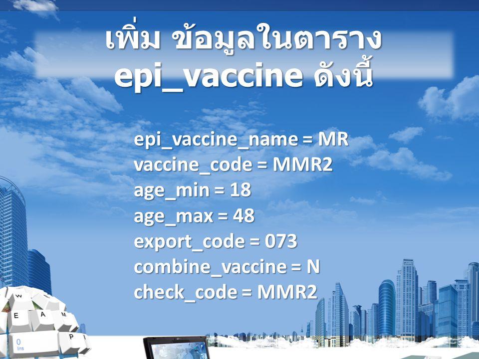 เพิ่ม ข้อมูลในตาราง epi_vaccine ดังนี้
