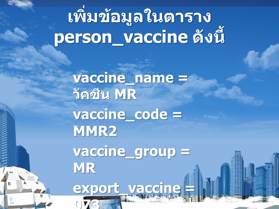 เพิ่มข้อมูลในตาราง person_vaccine ดังนี้
