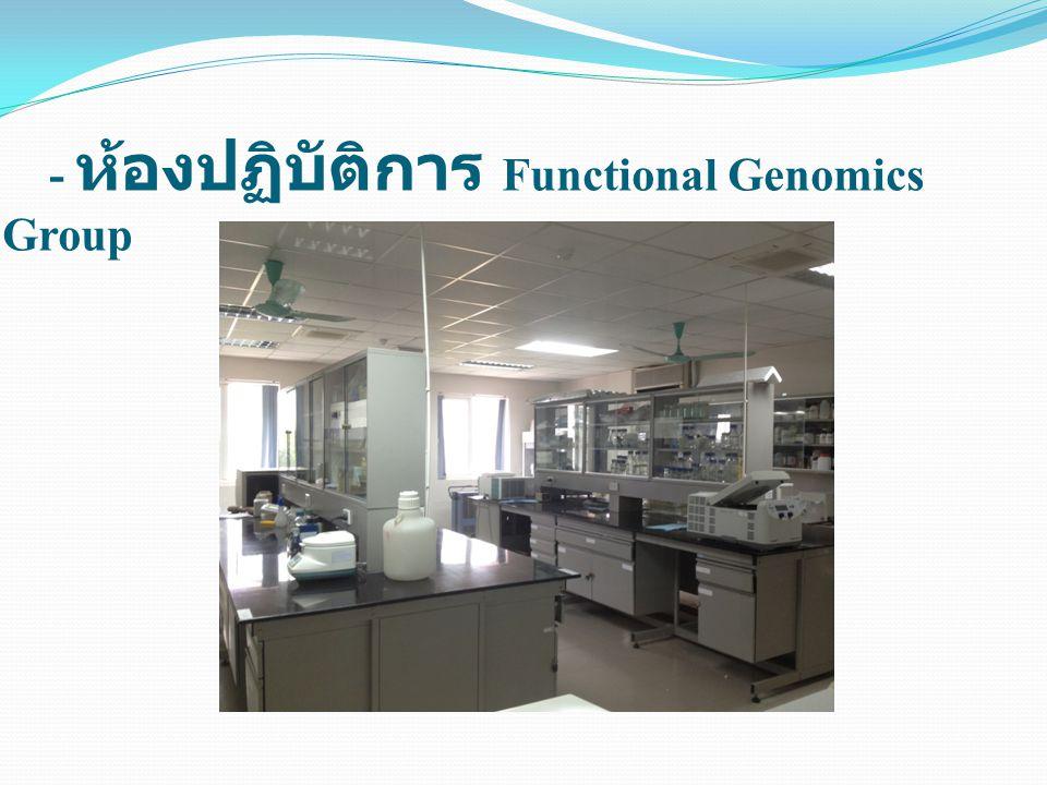 - ห้องปฏิบัติการ Functional Genomics Group