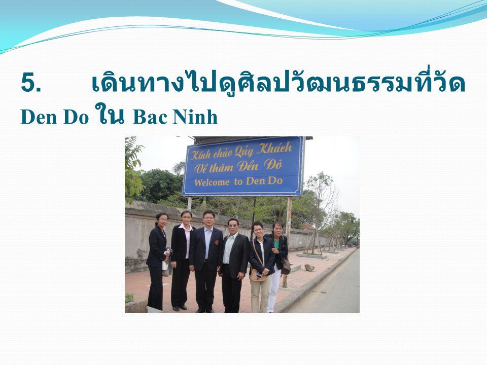 5. เดินทางไปดูศิลปวัฒนธรรมที่วัด Den Do ใน Bac Ninh