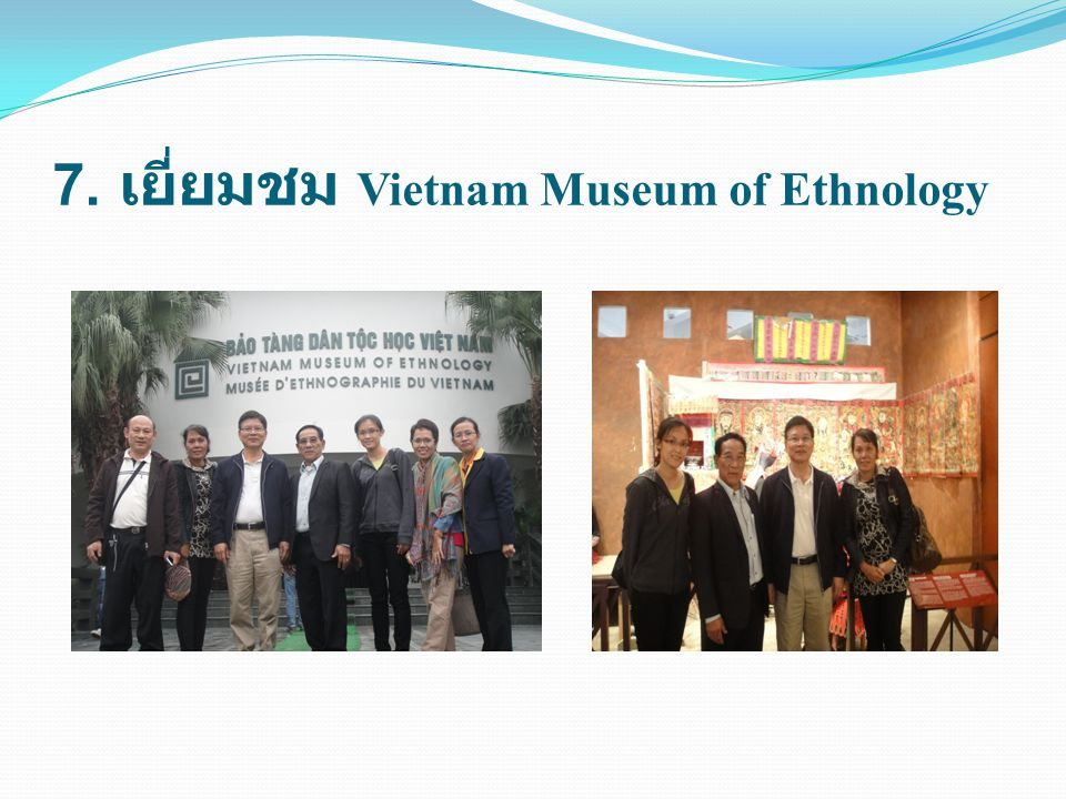 7. เยี่ยมชม Vietnam Museum of Ethnology