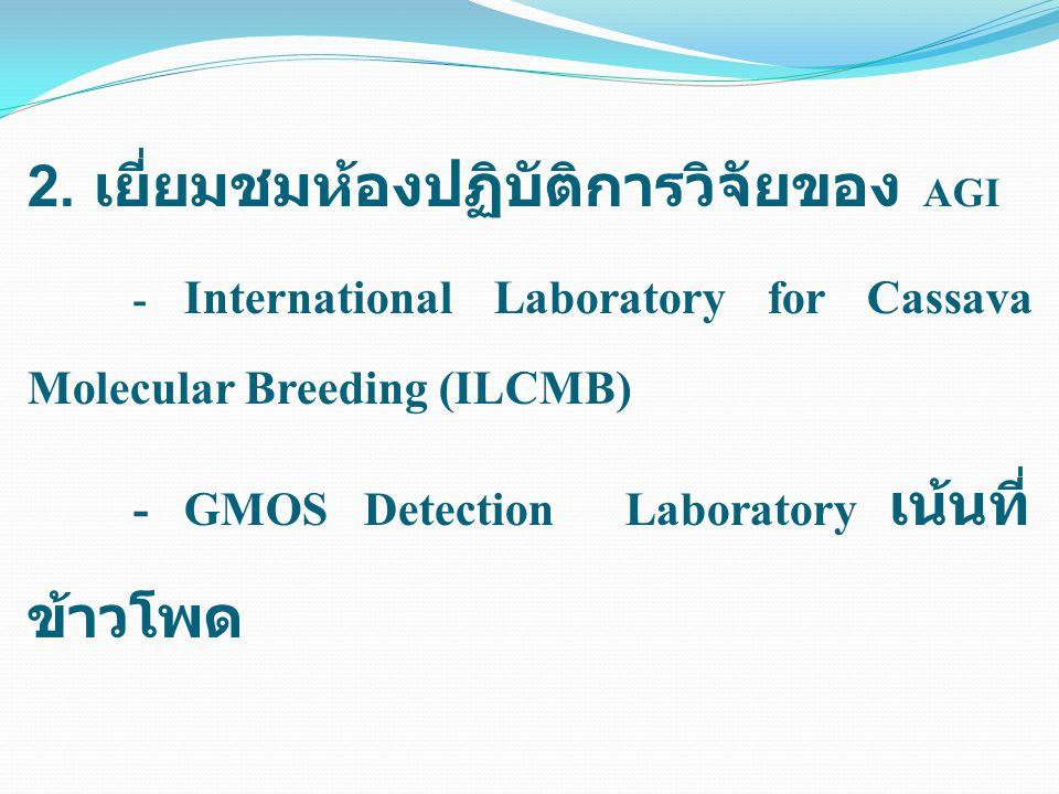 2. เยี่ยมชมห้องปฏิบัติการวิจัยของ AGI