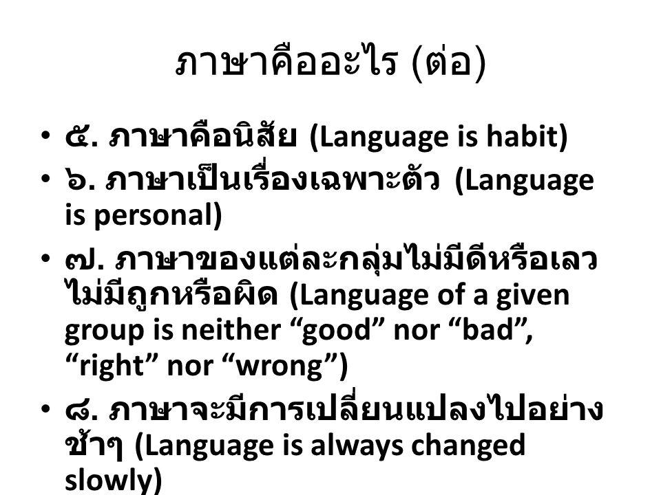 ภาษาคืออะไร (ต่อ) ๕. ภาษาคือนิสัย (Language is habit)