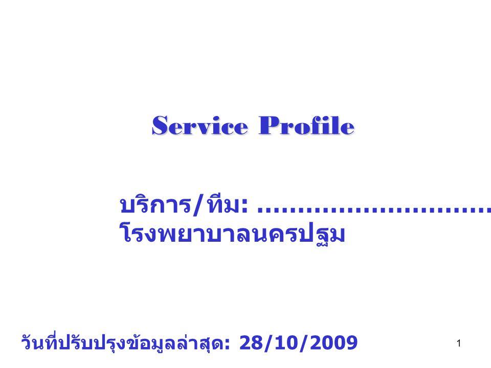 Service Profile บริการ/ทีม: ……………………………. โรงพยาบาลนครปฐม