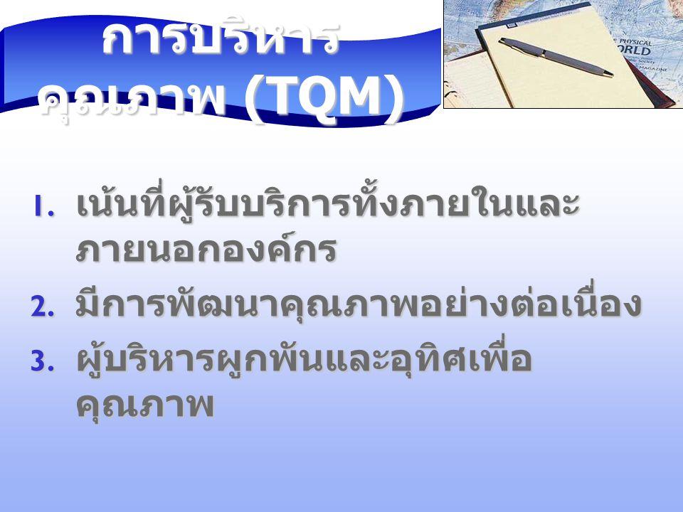 การบริหารคุณภาพ (TQM)