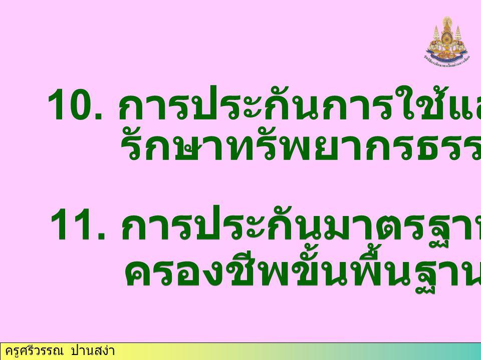 10. การประกันการใช้และการบำรุง