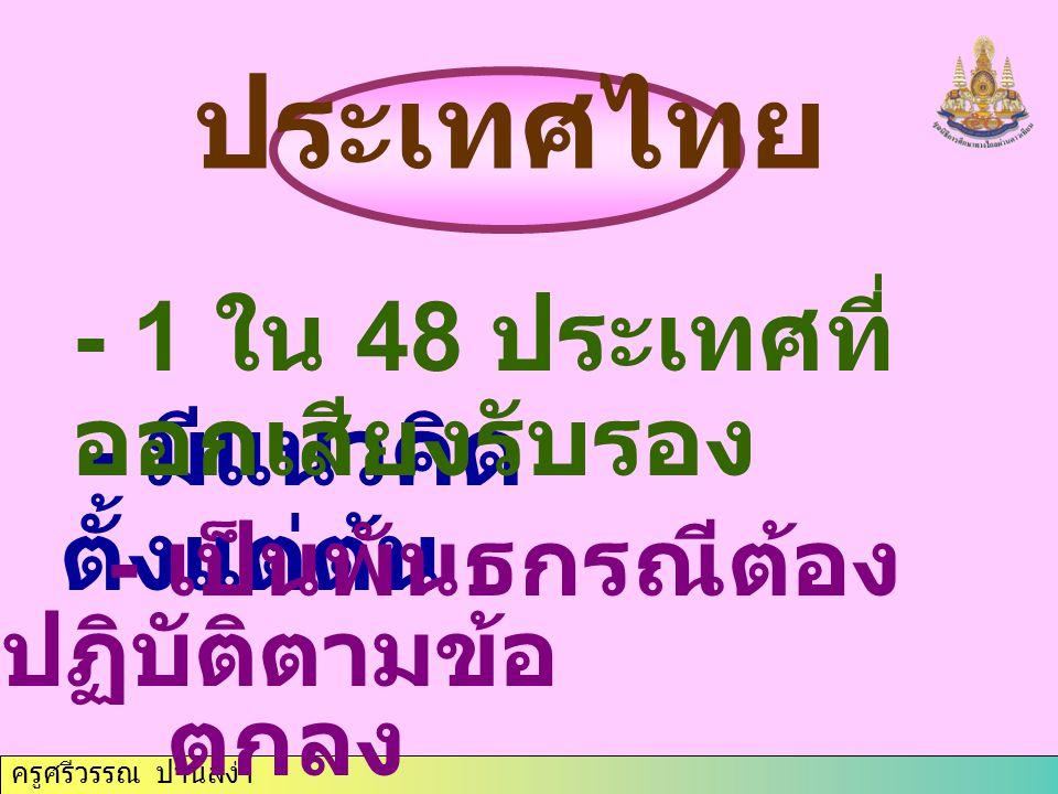 ประเทศไทย - 1 ใน 48 ประเทศที่ออกเสียงรับรอง - มีแนวคิดตั้งแต่ต้น