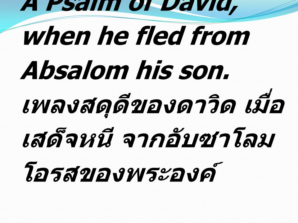 A Psalm of David, when he fled from Absalom his son