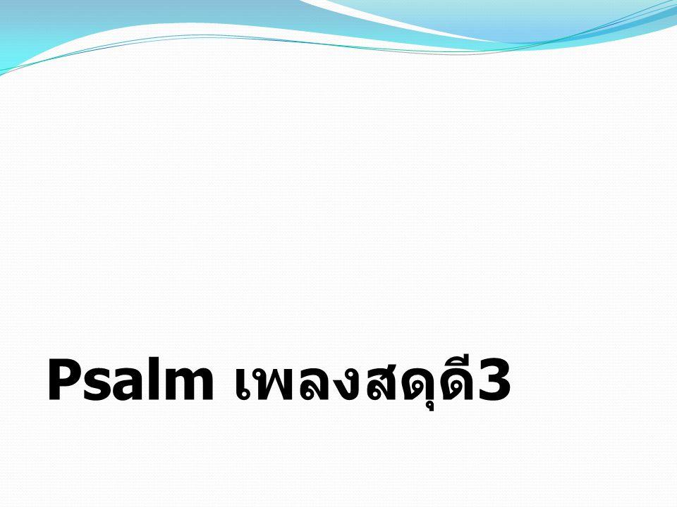 Psalm เพลงสดุดี3