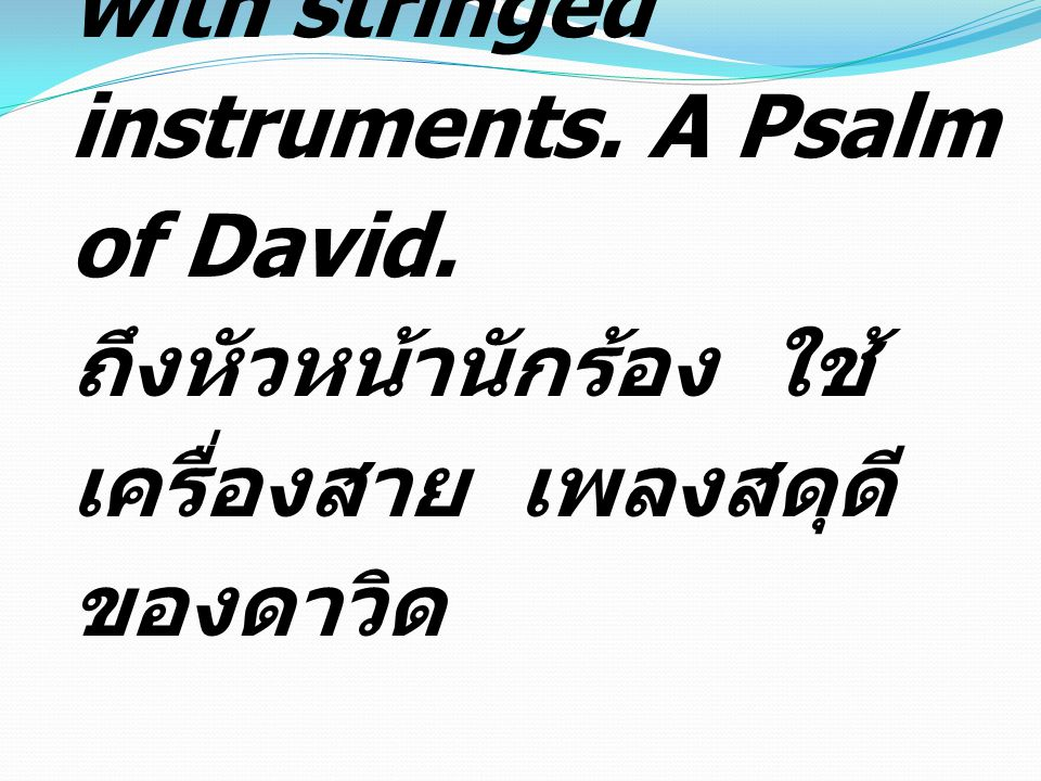 To the choirmaster: with stringed instruments. A Psalm of David