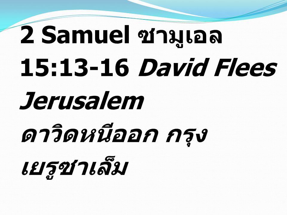 2 Samuel ซามูเอล 15:13-16 David Flees Jerusalem ดาวิดหนีออก กรุงเยรูซาเล็ม