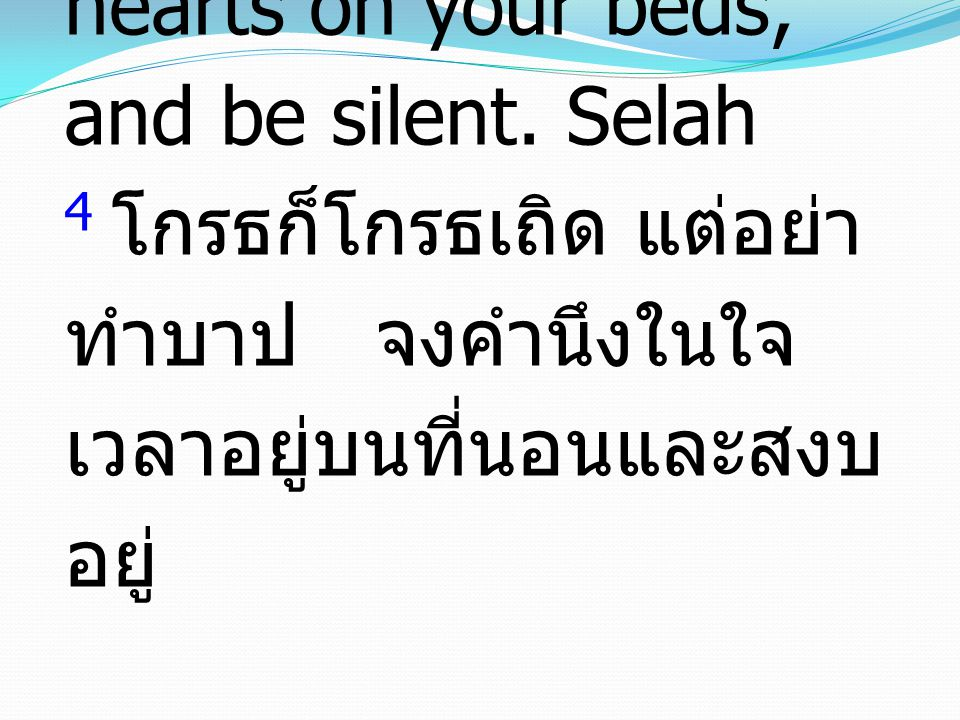 4 Be angry, and do not sin; ponder in your own hearts on your beds, and be silent.