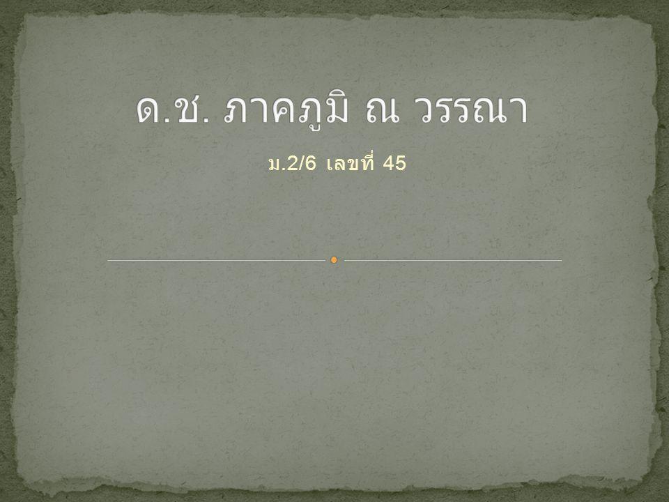 ด.ช. ภาคภูมิ ณ วรรณา ม.2/6 เลขที่ 45
