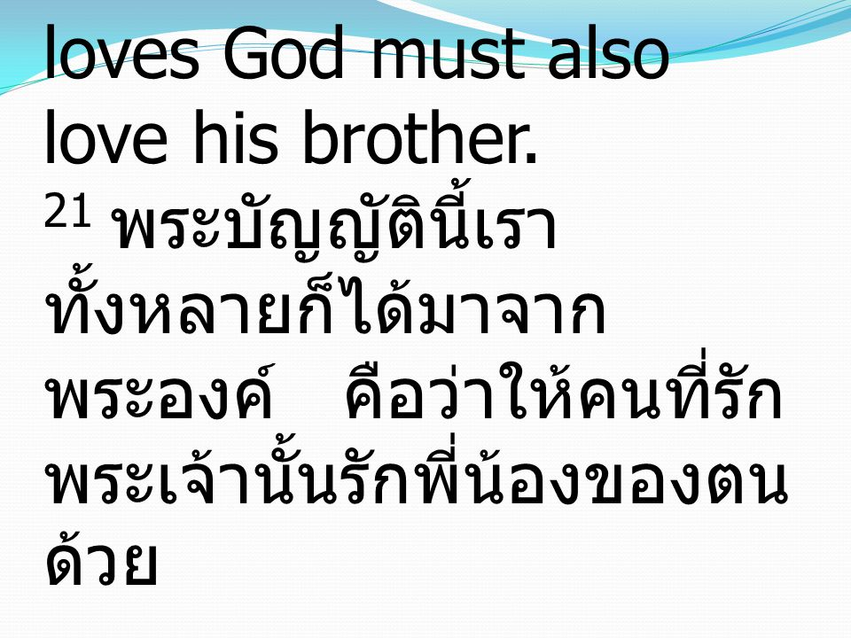 21And this commandment we have from Him: whoever loves God must also love his brother.