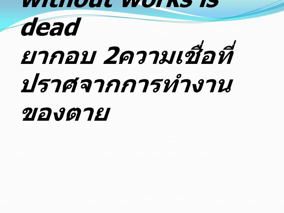 James 2 Faith without works is dead ยากอบ 2ความเชื่อที่ปราศจากการทำงานของตาย