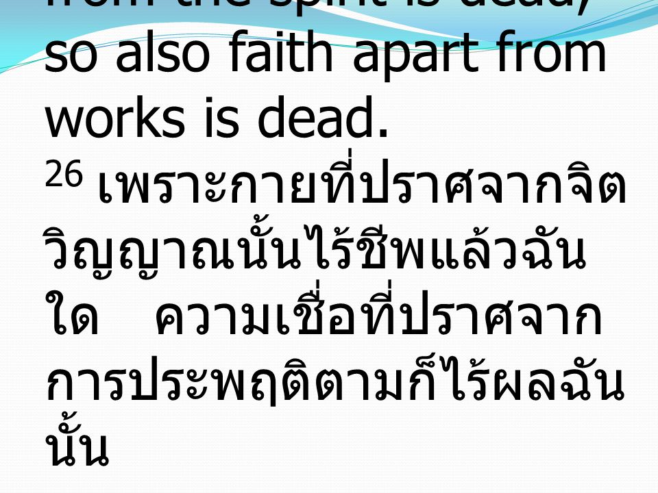 26 For as the body apart from the spirit is dead, so also faith apart from works is dead.