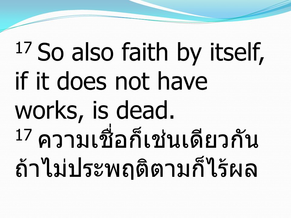 17 So also faith by itself, if it does not have works, is dead