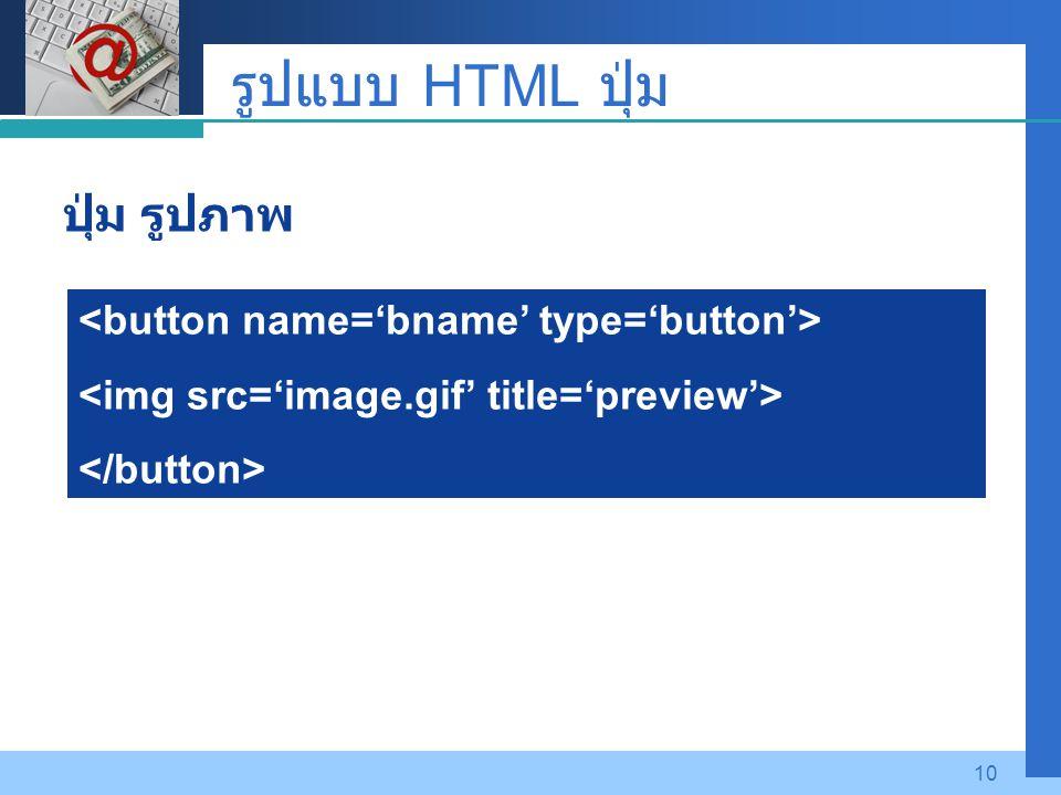 รูปแบบ HTML ปุ่ม ปุ่ม รูปภาพ <button name='bname' type='button'>