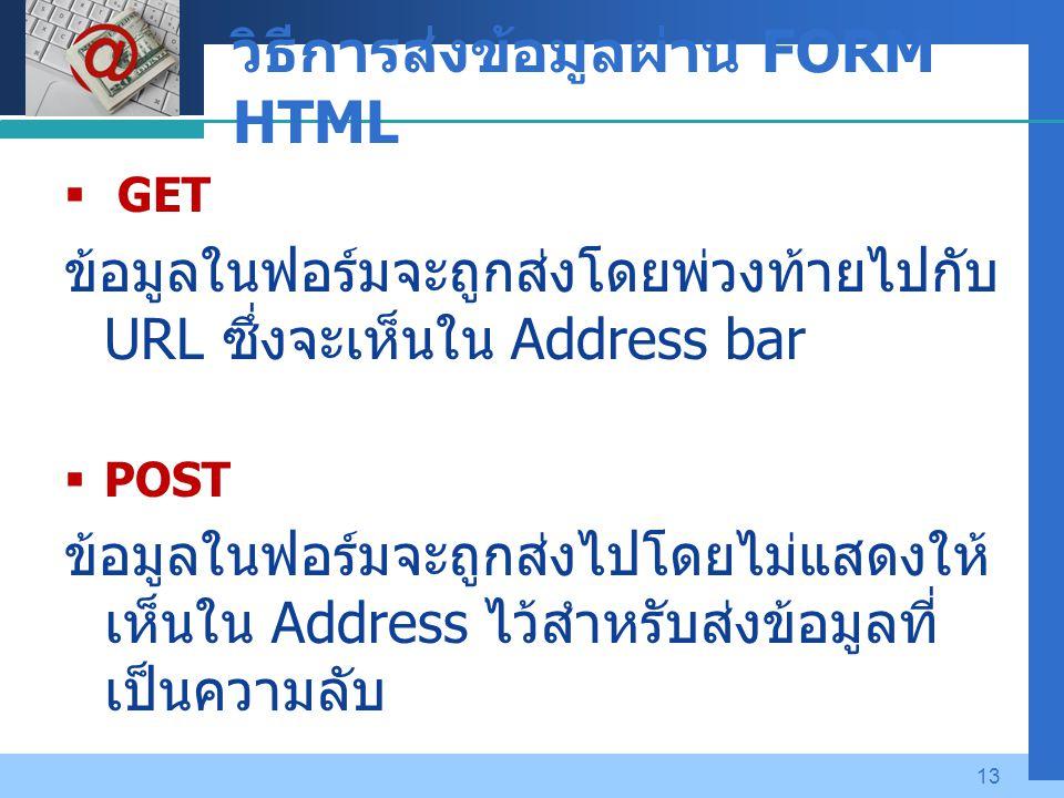วิธีการส่งข้อมูลผ่าน FORM HTML