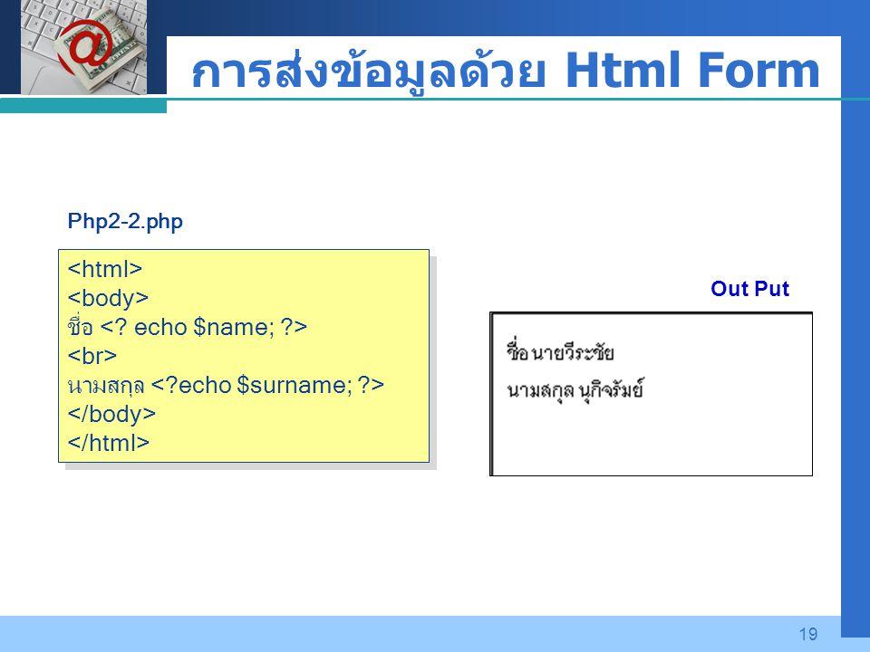การส่งข้อมูลด้วย Html Form