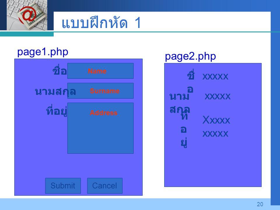 แบบฝึกหัด 1 page1.php page2.php ชื่อ ชื่อ xxxxx นามสกุล นามสกุล xxxxx