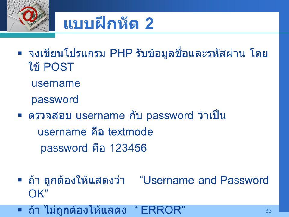 แบบฝึกหัด 2 จงเขียนโปรแกรม PHP รับข้อมูลชื่อและรหัสผ่าน โดยใช้ POST