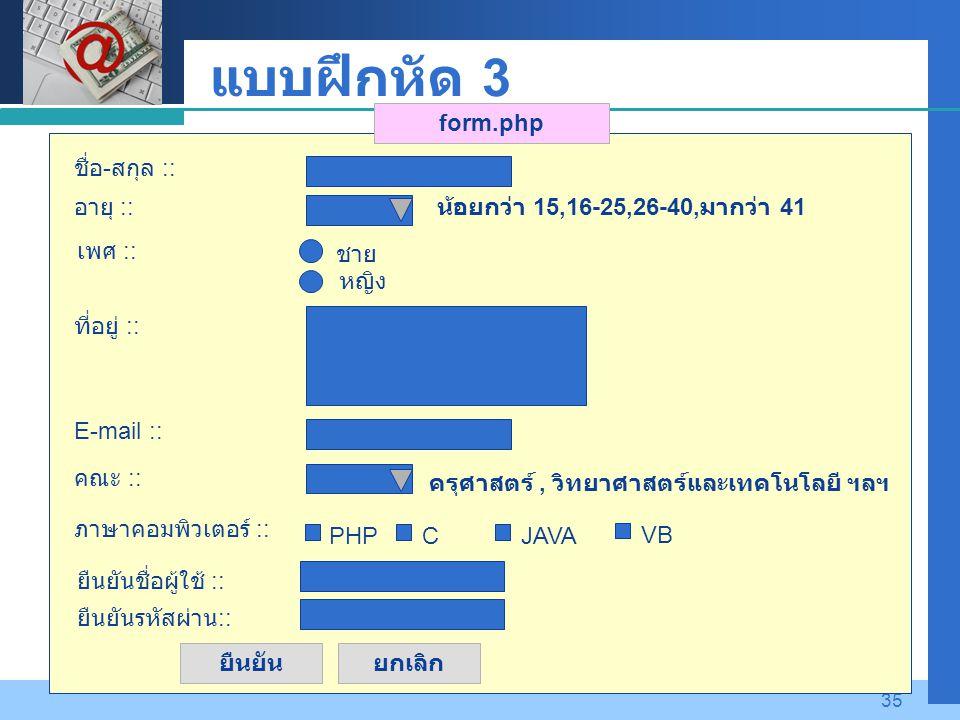 แบบฝึกหัด 3 form.php ชื่อ-สกุล :: อายุ ::