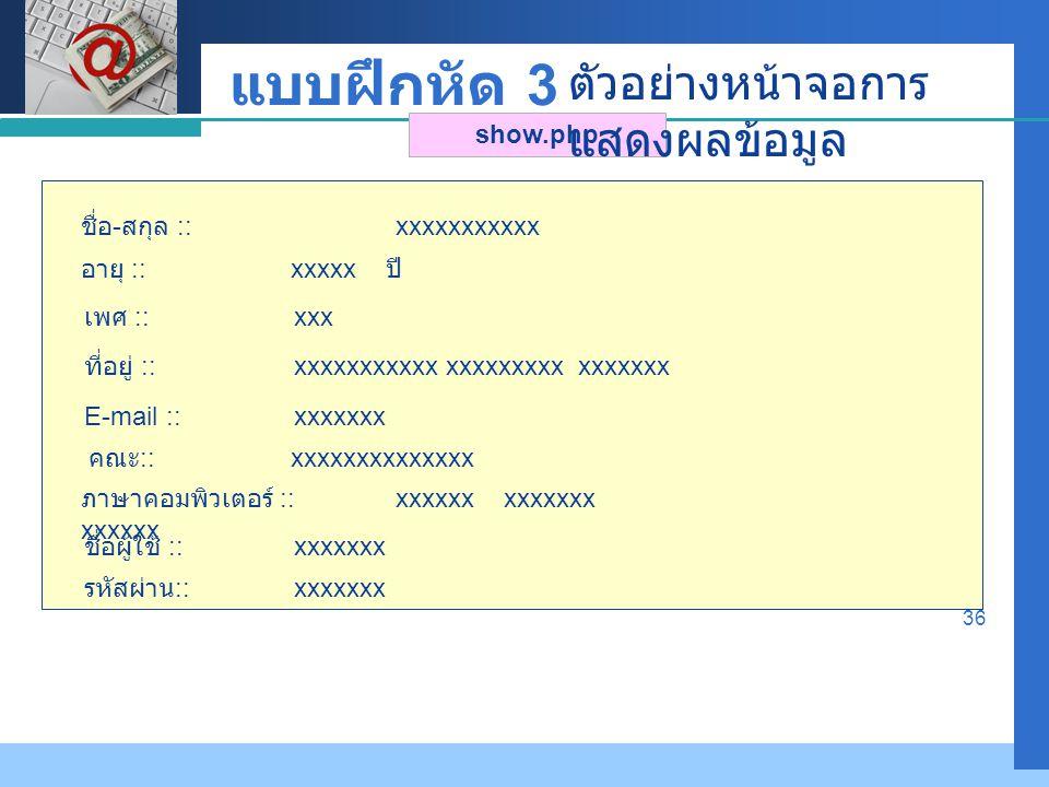 แบบฝึกหัด 3 ตัวอย่างหน้าจอการแสดงผลข้อมูล show.php