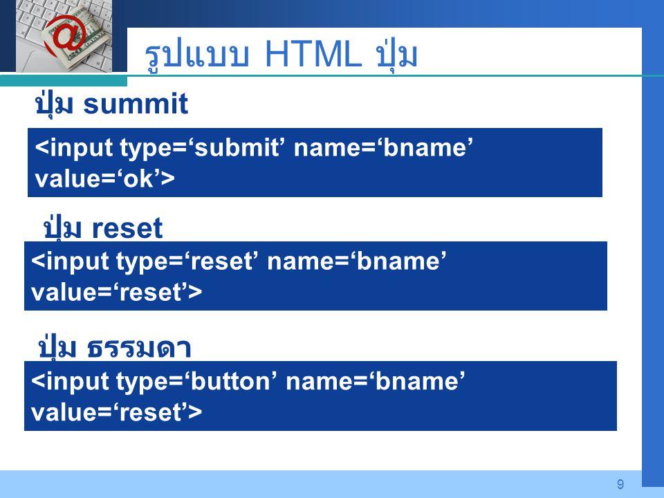 รูปแบบ HTML ปุ่ม ปุ่ม summit ปุ่ม reset ปุ่ม ธรรมดา