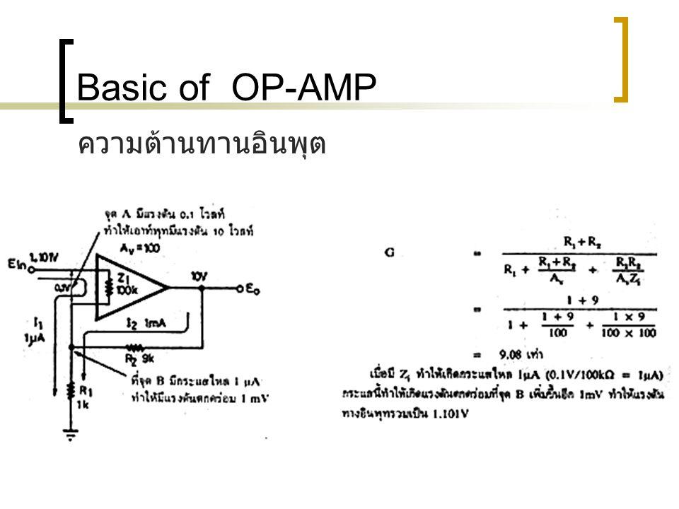 Basic of OP-AMP ความต้านทานอินพุต