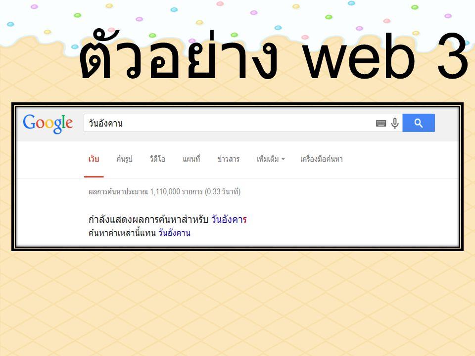 ตัวอย่าง web 3.0
