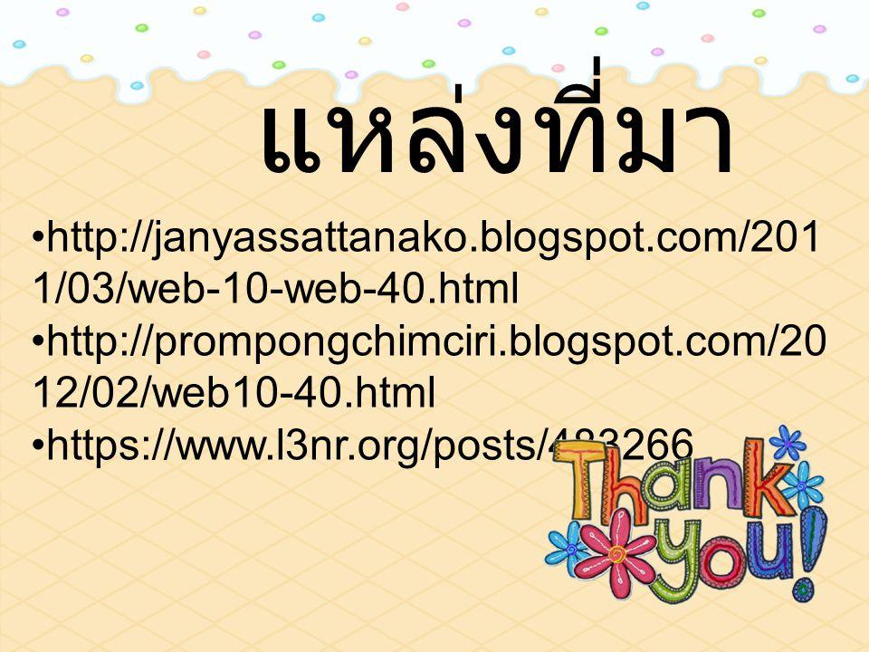 แหล่งที่มา http://janyassattanako.blogspot.com/2011/03/web-10-web-40.html. http://prompongchimciri.blogspot.com/2012/02/web10-40.html.