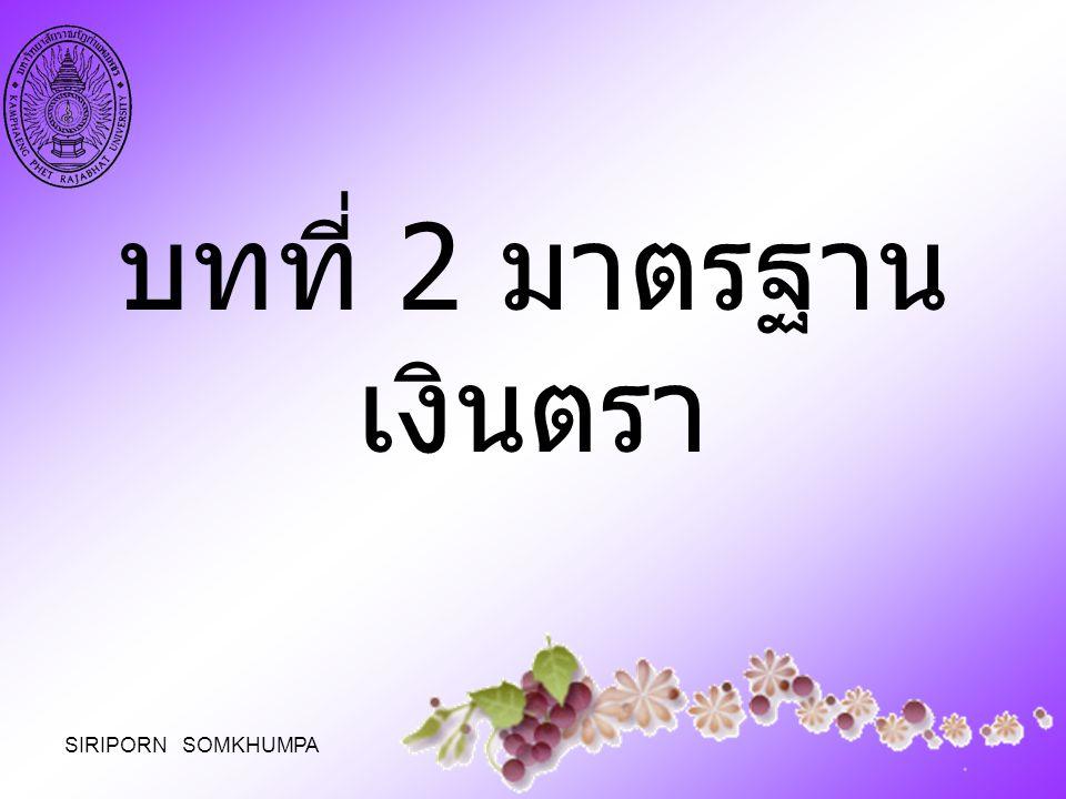บทที่ 2 มาตรฐานเงินตรา SIRIPORN SOMKHUMPA