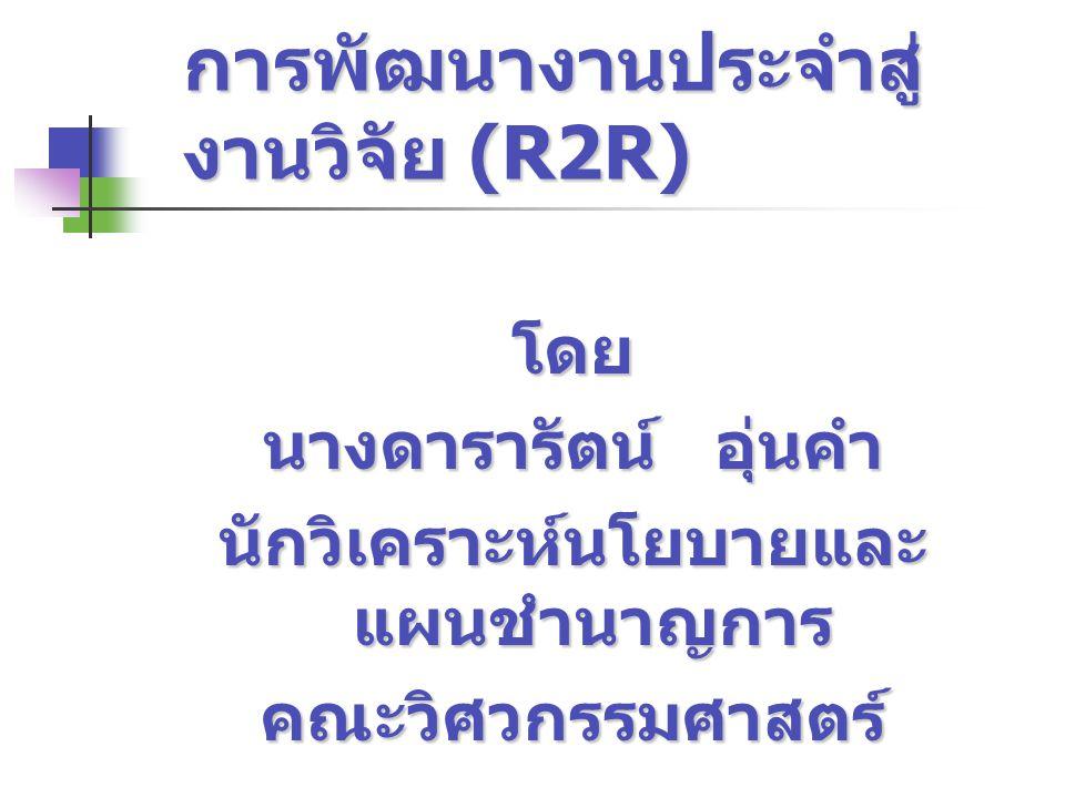 การพัฒนางานประจำสู่งานวิจัย (R2R)