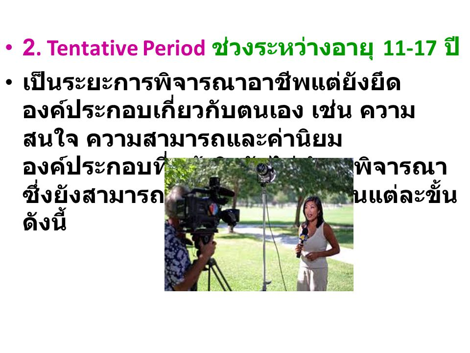 2. Tentative Period ช่วงระหว่างอายุ 11-17 ปี