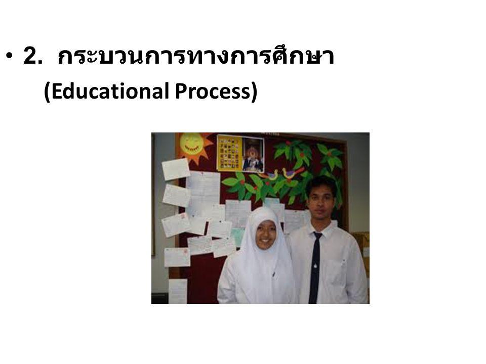 2. กระบวนการทางการศึกษา