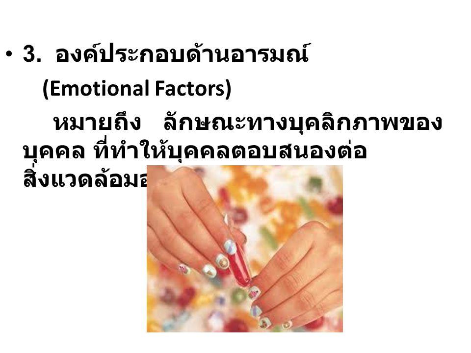3. องค์ประกอบด้านอารมณ์