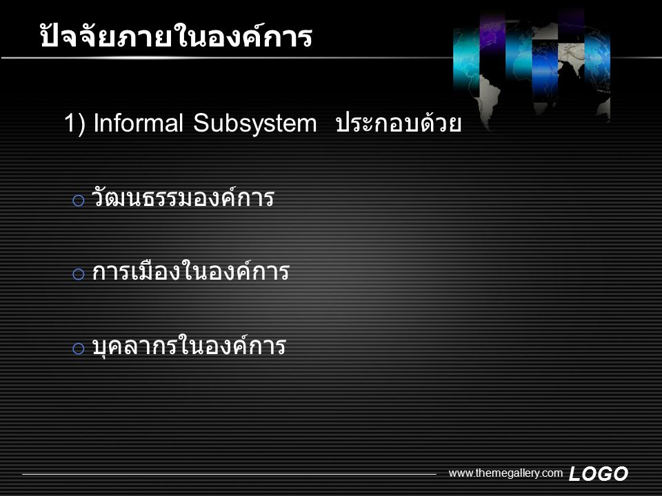 ปัจจัยภายในองค์การ 1) Informal Subsystem ประกอบด้วย วัฒนธรรมองค์การ