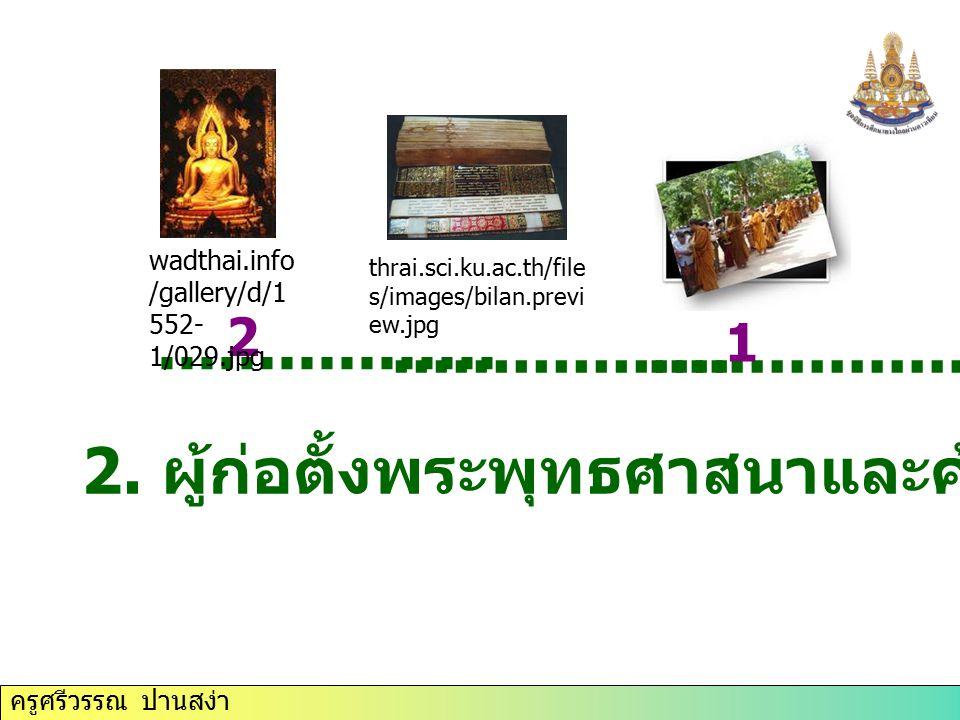 2. ผู้ก่อตั้งพระพุทธศาสนาและค้นพบหลักธรรม