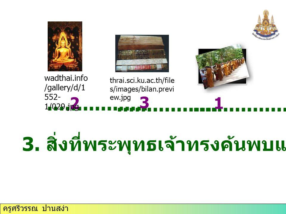 3. สิ่งที่พระพุทธเจ้าทรงค้นพบแล้วนำมาเผยแผ่