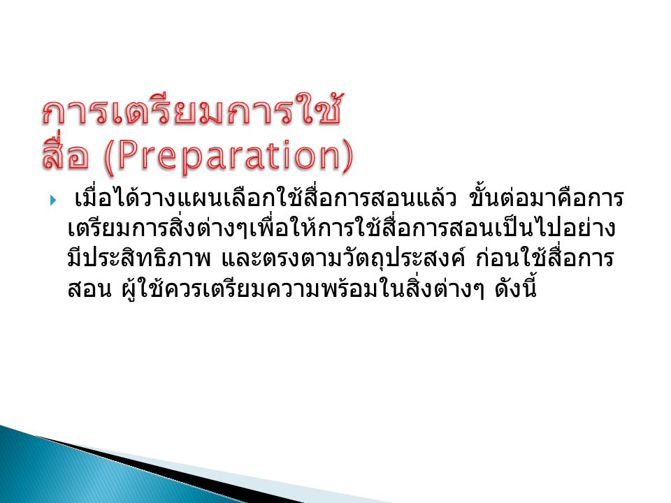 การเตรียมการใช้สื่อ (Preparation)