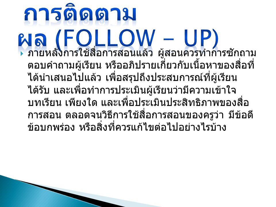 การติดตามผล (Follow - up)