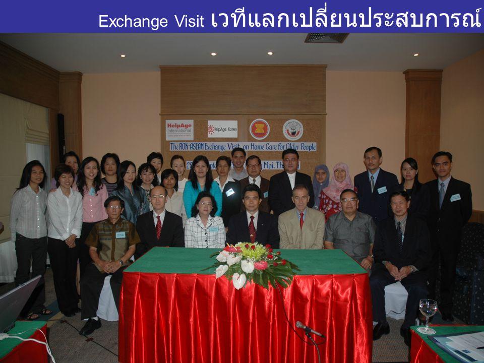 Exchange Visit เวทีแลกเปลี่ยนประสบการณ์